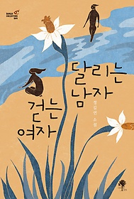 달리는 남자 걷는 여자 : 정길연 소설