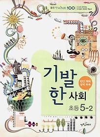 THiNK 100 기발한 초등 사회 5-2 (2012)