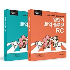 영단기 토익 솔루션 LC+RC 세트