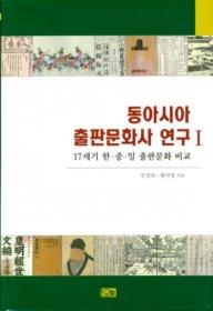 동아시아 출판문화사 연구 1