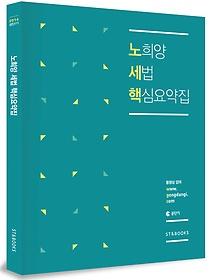 노희양 세법 핵심요약집 (2016)