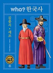 who? 한국사 김종서 세조