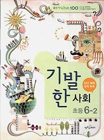 THiNK 100 기발한 초등 사회 6-2 (2012)