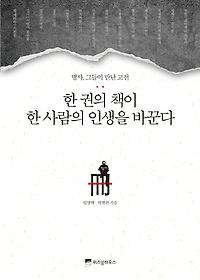 한 권의 책이 한 사람의 인생을 바꾼다