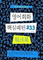 영어회화 핵심패턴 233 워크북 (교재+MP3CD:1)
