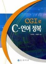 CGI로 C 언어 정복