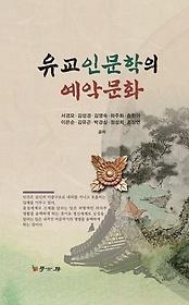 유교 인문학의 예악문화