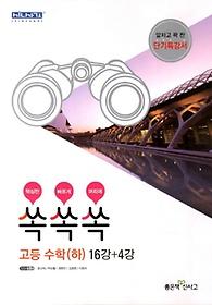 쏙쏙쏙 고등 수학 (하) 16강+4강 (2013)