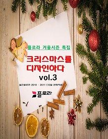 크리스마스를 디자인하다 vol.3