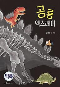 공룡 엑스레이 (빅북)