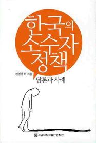 한국의 소수자 정책 담론과 사례