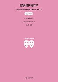 탬벌레인 대왕 2부 큰글씨책