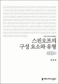 스핀오프의 구성 요소와 유형 (큰글씨책)