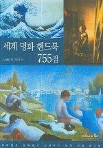 세계 명화 핸드북 755점