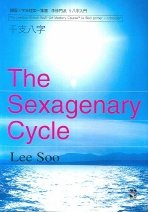 THE SEXAGENARY CYCLE