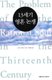 13세기 영혼 논쟁