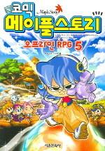 코믹 메이플스토리 - 오프라인 RPG 5