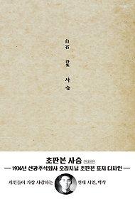 [90일 대여] 초판본 사슴 - 현대어판