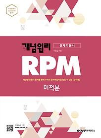 "<font title=""개념원리 RPM 알피엠 고등 미적분 (2021년용)"">개념원리 RPM 알피엠 고등 미적분 (2021년...</font>"