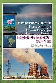 "<font title=""라틴아메리카에서의 환경정의 - 쟁점 약속 실행"">라틴아메리카에서의 환경정의 - 쟁점 약...</font>"
