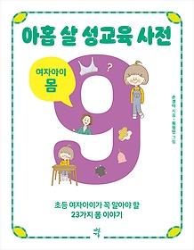 아홉 살 성교육 사전 - 여자아이 몸