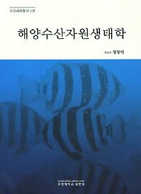 해양수산자원생태학