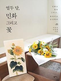 열두 달, 민화 그리고 꽃 :민화로 꽃을 그리고, 꽃꽂이로 감상하다