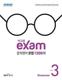 "<font title=""[한정판매]이그잼 Exam 중학영어 문법 1200제 Level 3 (2018년용)"">[한정판매]이그잼 Exam 중학영어 문법 1200...</font>"