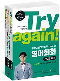 """<font title=""""Try again! 중학교 교과서로 다시 시작하는 영어회화 1~2권 세트"""">Try again! 중학교 교과서로 다시 시작하는...</font>"""