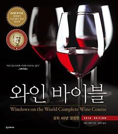 와인 바이블 2018 EDITION