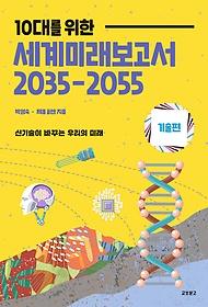 "<font title=""10대를 위한 세계미래보고서 2035-2055 - 기술편"">10대를 위한 세계미래보고서 2035-2055 - ...</font>"