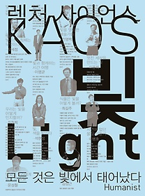 빛 The Light