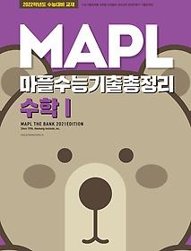 MAPL 마플 수능기출총정리 수학 1 (2021)