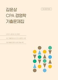 김윤상 CPA 경영학 기출문제집