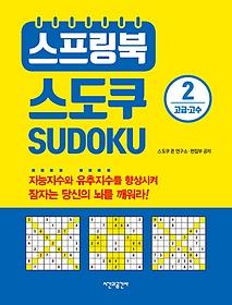 스프링북 스도쿠 SUDOKU 2 - 고급/고수