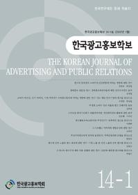 한국광고홍보학보 14-1호 (2012년 1월)