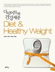 다이어트와 건강체중 =Diet & healthy weight