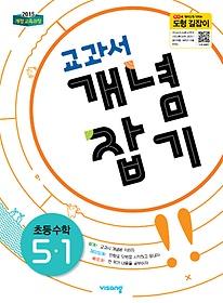 교과서 개념잡기 초등 수학 5-1 (2021년용)