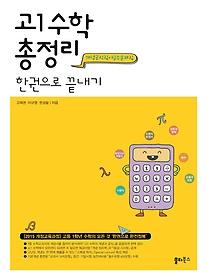고 1 수학 총정리 한권으로 끝내기