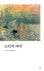 노인과 바다 (미니북)