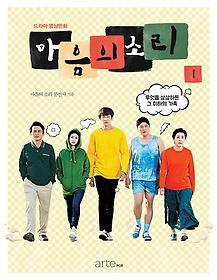 마음의 소리 드라마 영상만화 1