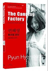 편혜영 - 통조림 공장 The Canning Factory