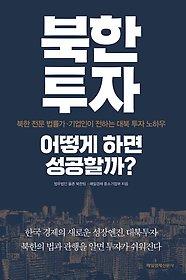 [90일 대여] 북한투자 어떻게 하면 성공할까?