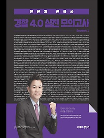 "<font title=""2020 전한길 한국사 경찰 4.0 실전 모의고사 시즌1"">2020 전한길 한국사 경찰 4.0 실전 모의고...</font>"