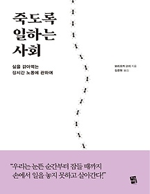 죽도록 일하는 사회 (큰글자책)