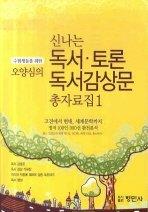신나는 독서 토론 독서감상문 총자료집 1