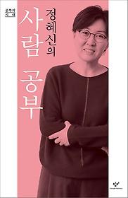 정혜신의 사람 공부 (큰글자도서)