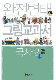 완전변태 국사 2 그림교과서