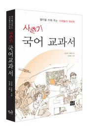 사춘기 국어 교과서