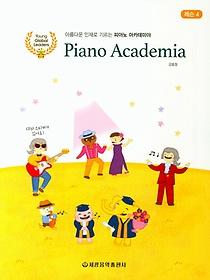 피아노 아카데미아 레슨 4